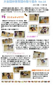torikumi_hasu2